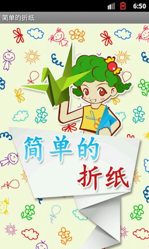 简单的折纸 [FREE]