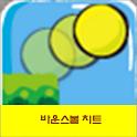 바운스볼 치트 icon