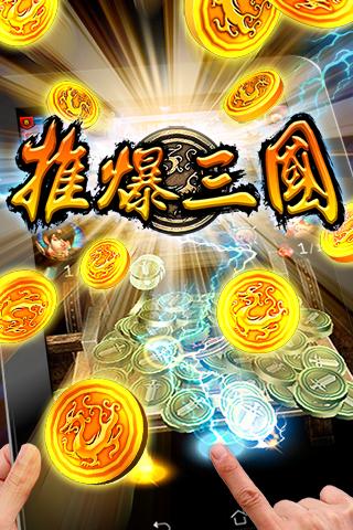 推金幣 推爆三國 2015 gametower