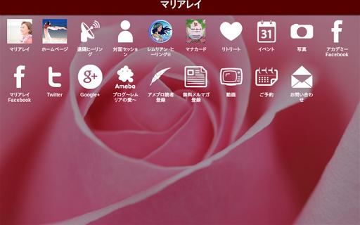 【免費生活App】マリアレイ☆ヒーリングリゾートアカデミー-APP點子
