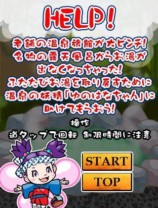 無料街机Appの湯けむり妖精 ゆのはなちゃん|記事Game