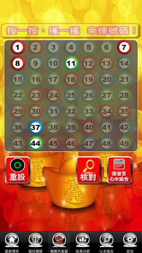 【免費娛樂App】六合彩 財神版 Mark Six Free-APP點子