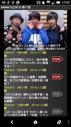D2のオールナイトニッポンモバイル2014第17回