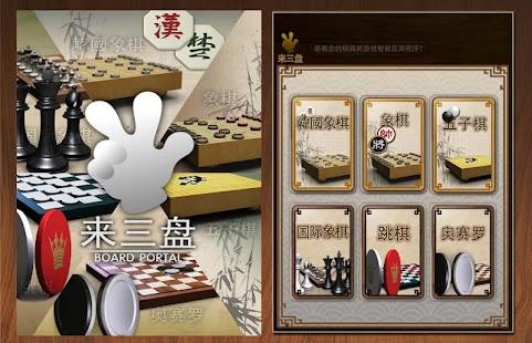 来三盘 象棋 中国象棋 五子棋 国际象棋 跳棋 奥赛罗