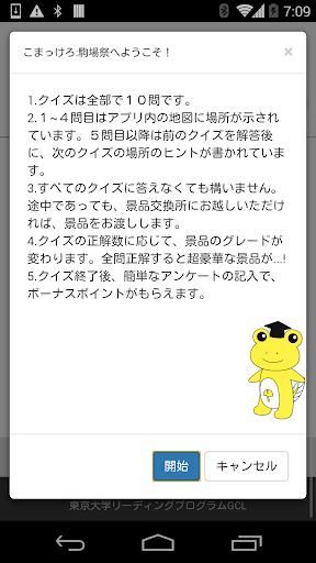 東大駒場祭 : 答えまくれ!クイズラリー