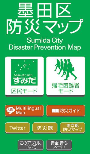 墨田区防災マップ