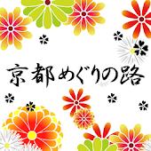 京都めぐりの路~デコレーション~