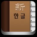 轻松韩语 icon