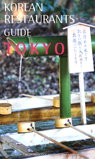 KOREANRESTAURANTGUIDE-TOKYO
