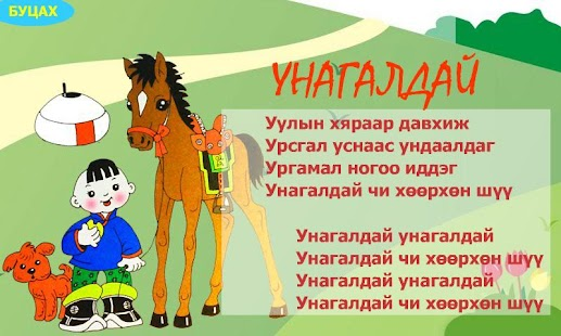Mongol Хүүхдийн Дуу Kids Music - screenshot thumbnail