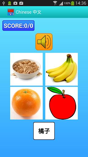 【免費教育App】Learn Chinese Language Guide-APP點子