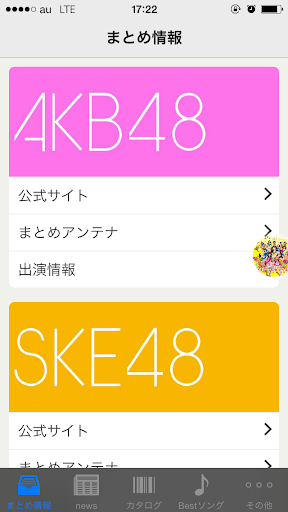 AKB48Gまとめアンテナ