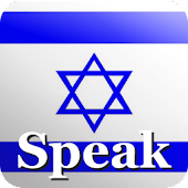 Speak Hebrew Free