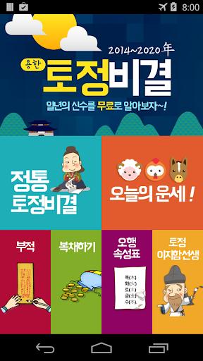 용한토정비결-2015토정비결 무료토정비결 부적 신년운세