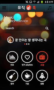 뮤직톡 - 무료음악 서비스 Musictalk