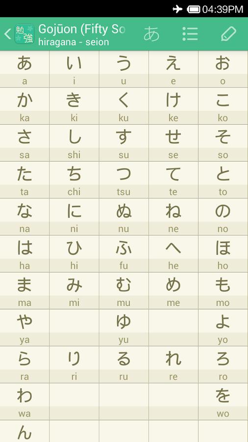 Learning Japanese - screenshot