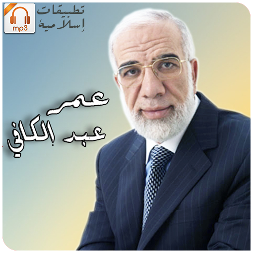 تحميل محاضرات عمر عبد الكافي mp3