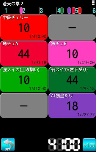 パチスロ小役カウンター カチスロ[有料版]