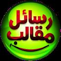 رسائل مقالب icon