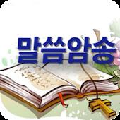 Korean-English Bible Verses