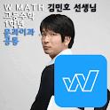 W수학학원 김민호스타강사 1학년문이과공통 인터넷 강의 icon