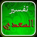 تفسير القرآن للسعدي icon