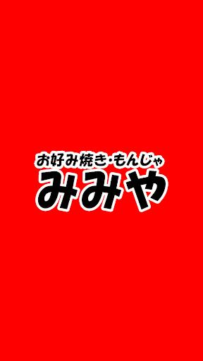【免費生活App】お好み焼き みみや-APP點子