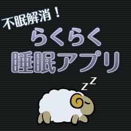 らくらく睡眠アプリ
