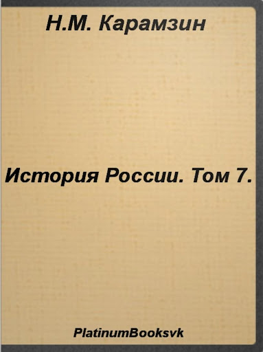 История России.Том 7.Карамзин