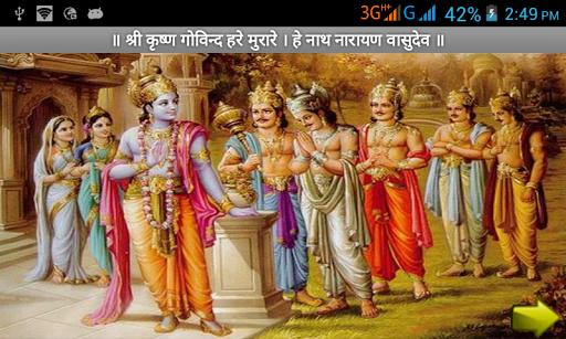 Pandava Gita Audio