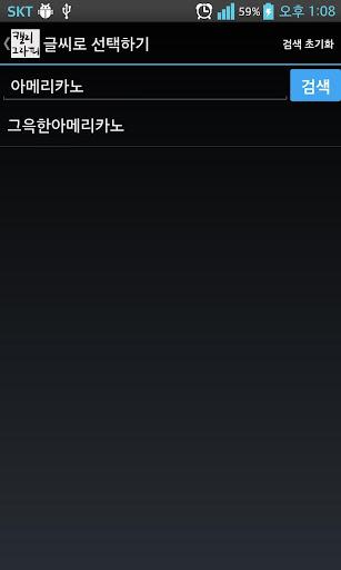 玩生活App|캘리그라피 검색기2免費|APP試玩