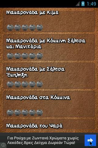 Συνταγές Offline (Image Free) - screenshot