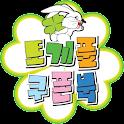 토끼풀쿠폰북배달 icon