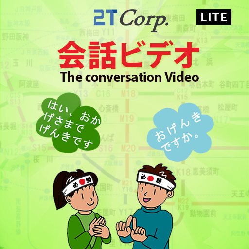 Conversation Video-Lite 会話ビデオ 教育 App LOGO-APP試玩