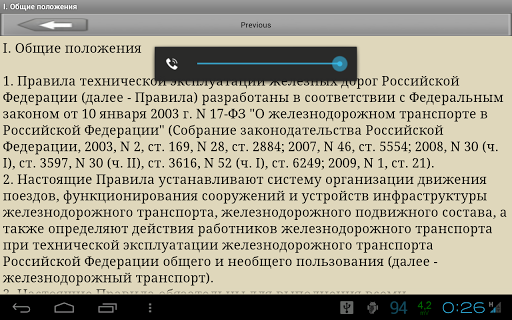 【免費書籍App】Правила ТЭ Железных Дорог РФ-APP點子