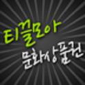 [돈버는어플]티끌모아문화상품권 - 필수어플 애니팡 추천 icon