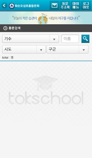 【免費通訊App】화순오성초등학교 총동문회-APP點子