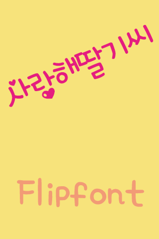 SD사랑해딸기씨™ 한국어 Flipfont