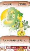 Screenshot of 金運占い