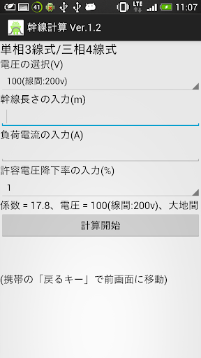 【免費工具App】幹線計算 Ver.1.2-APP點子