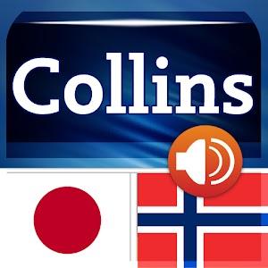 Japanese<>Norwegian Dictionary Icon
