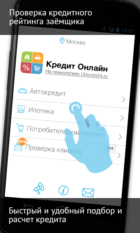 Кредит Онлайн- screenshot
