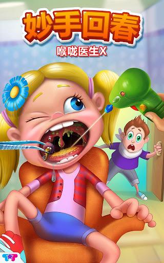 妙手回春——喉科医生X