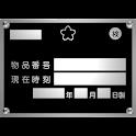 自衛隊銘板風時計 icon