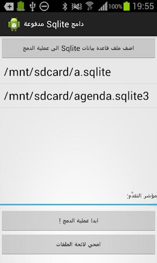 玩免費工具APP 下載Sqlite Merger app不用錢 硬是要APP