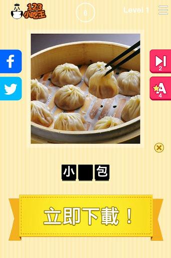 123小吃王