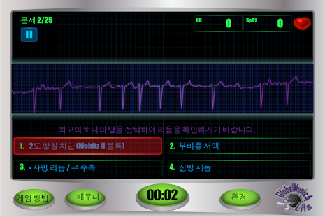 GM4L EKG Game- screenshot thumbnail