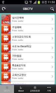 아름다운우리교회 - screenshot thumbnail