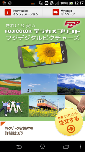 FDP フジカラー写真プリント for Android
