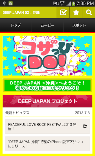 DEEP JAPAN 沖縄